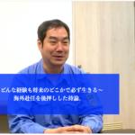 海外プロジェクトを通じて得られた新しい価値観。|管理職 本村さん